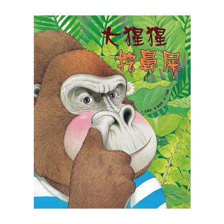 大猩猩挖鼻屎 (評分 : 11分)