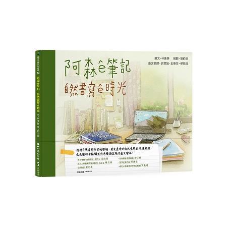 阿森e筆記:自然書寫e時光(臺文繪本)