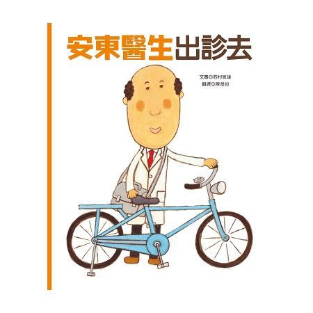 安東醫生出診去