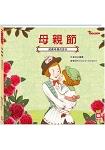 節日繪本:母親節