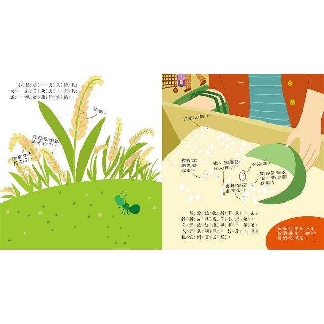 寶貝成長繪本:我帶米粒去旅行【消化系統 健康成長】