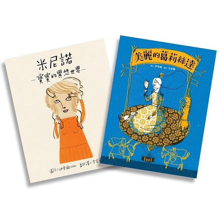 伊索爾的異想世界: 媽.寶的異色童話套書(米尼諾+美麗的葛莉絲達)
