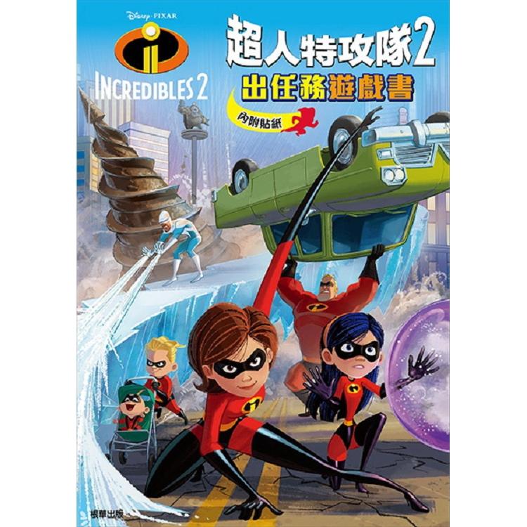 超人特攻隊2  出任務遊戲書