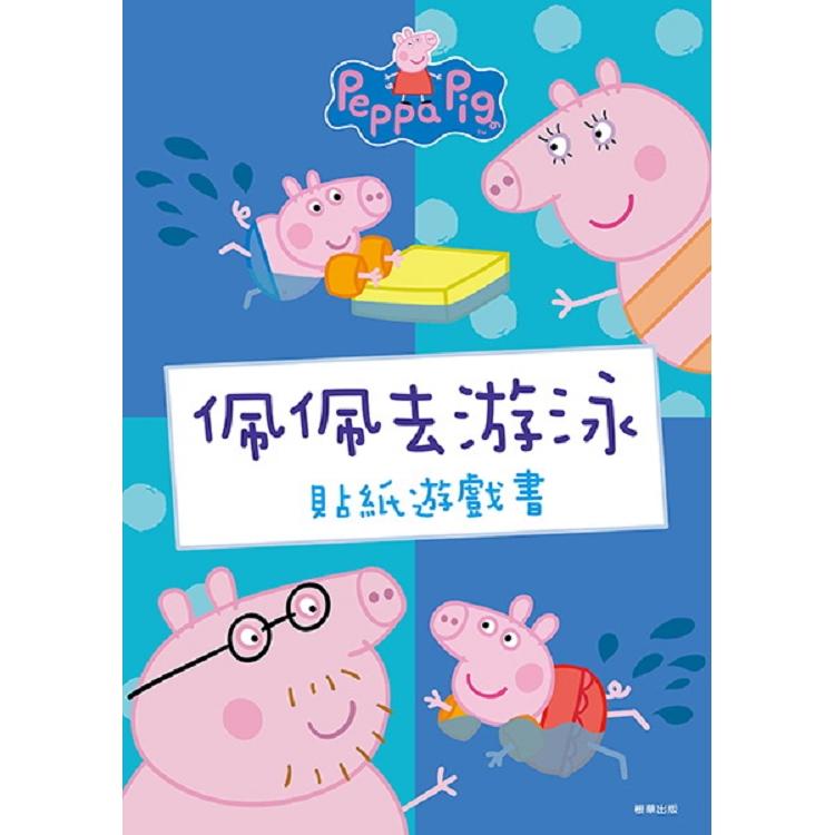 粉紅豬小妹 佩佩去游泳 貼紙遊戲書