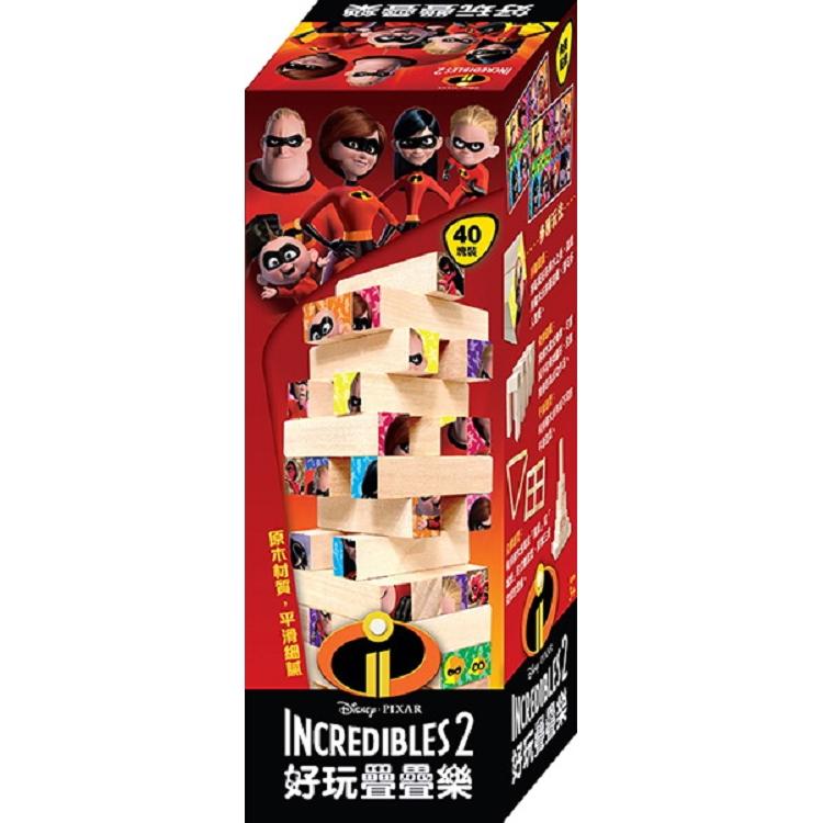 超人特攻隊2  好玩疊疊樂