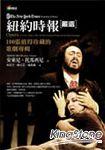 紐約時報嚴選100張值得珍藏的歌劇專輯