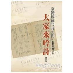 臺灣傳統吟詩入門:大家來吟詩(書+2CD不分售)
