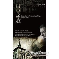 日暮途遠:長夜漫漫 路迢迢Long Day's Journey into Night