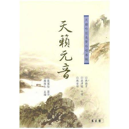 天籟元音 (一書四CD)