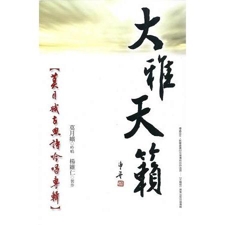 大雅天籟—莫月娥古典詩歌吟唱專輯  (一書二CD)