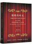 優雅的時光:達人聆賞華格納樂劇22年全紀錄
