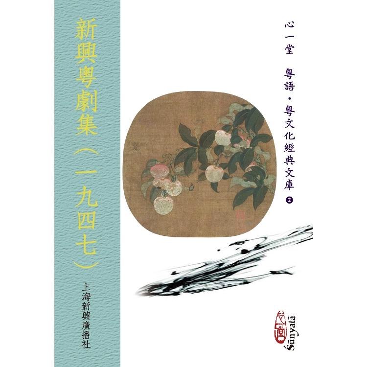 新興粵劇集(一九四七)