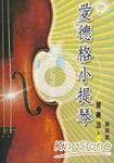 愛德格小提琴:習奏法(1)