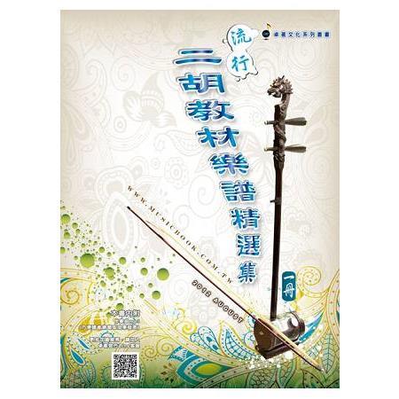 流行二胡教材樂譜精選集 (一) (適用二胡 附QR Code碼)