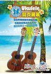 烏克麗麗完全入門24課(附DVD)(四版)