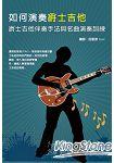 如何演奏爵士吉他:爵士吉他伴奏手法與名曲演奏訓練套書(2書+2DVD)