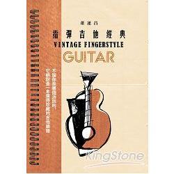 指彈吉他經典