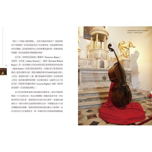 提琴之愛:那些人,那些事(全新增訂版)