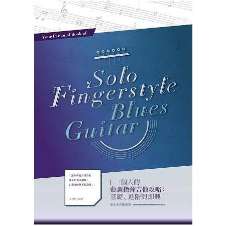 一個人的藍調指彈吉他攻略:基礎、進階與即興(電、木吉他適用)