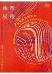 【聽芋DO灣的聲音--新樂星躍】國立臺灣交響樂團2016青年音樂創作競賽得獎作品集(光碟)