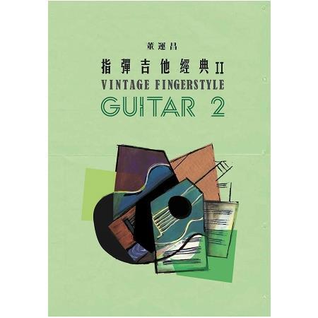指彈吉他經典2
