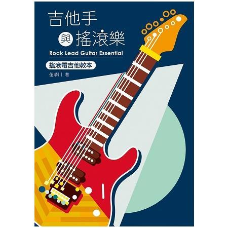 吉他手與搖滾樂