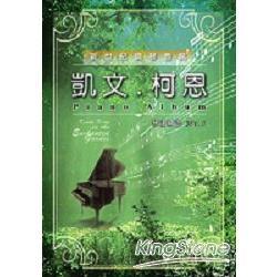 凱文柯恩琴譜精選1.
