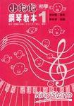 小泡泡初學鋼琴教本(1)
