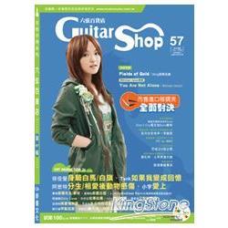 六弦百貨店 第57輯(附CD)