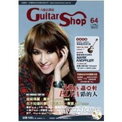 六弦百貨店 第64輯(附CD)