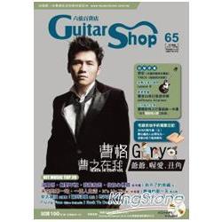 六弦百貨店 第65輯(附CD)