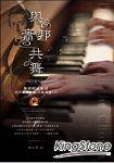 與蕭邦共舞(三.四手聯彈曲譜+CD)