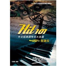 簡譜版:HIT 101中文經典鋼琴百大首選