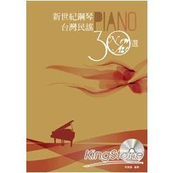 新世紀鋼琴台灣民謠30選(附2CD)