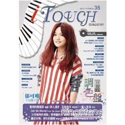 i Touch就是愛彈琴35(附CD)