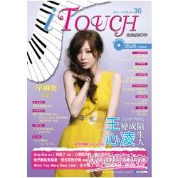 i Touch 就是愛彈琴 36(附CD)