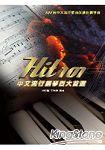 Hit 101 中文流行鋼琴百大首選(三版)
