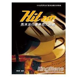 Hit 101 西洋流行鋼琴百大首選(三版)
