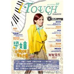 i Touch 就是愛彈琴 37(附CD)