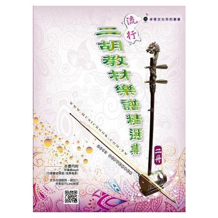 流行二胡教材樂譜精選集 (二) (適用二胡 附QR Code碼)