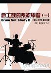 爵士鼓的系統學習(一)2014中文第三版(附DVD)