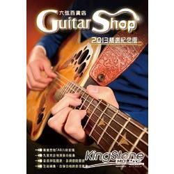 六弦百貨店2013年精選紀念版(附DVD)
