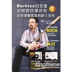 Berklee百克里名師教你彈吉他(一)如何演奏搖滾與爵士吉他(附2片DVD)