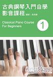 古典鋼琴入門自學影音課程(一)(2014年第二版?附一片DVD)
