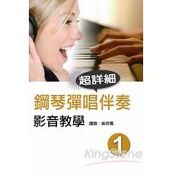 鋼琴彈唱伴奏影音教學(一)(附DVD)
