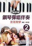 鋼琴彈唱伴奏影音教學(二)(附DVD)