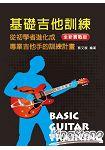 基礎吉他訓練(一)(附DVD)