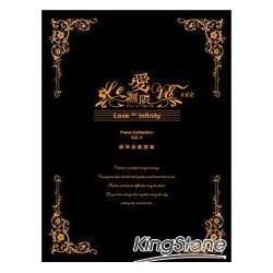 愛‧無限:鋼琴典藏譜集Vol.II (附贈伴奏 CD)