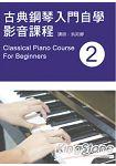 古典鋼琴入門自學影音課程(二)(附一片DVD)