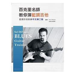 藍調吉他訓練中文第二版(附DVD)